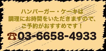 電話予約をオススメします。☎︎ 03-5631-3305
